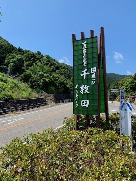 千枚田pg