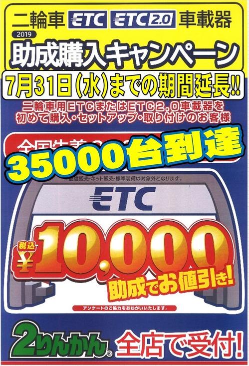 ETC助成延長