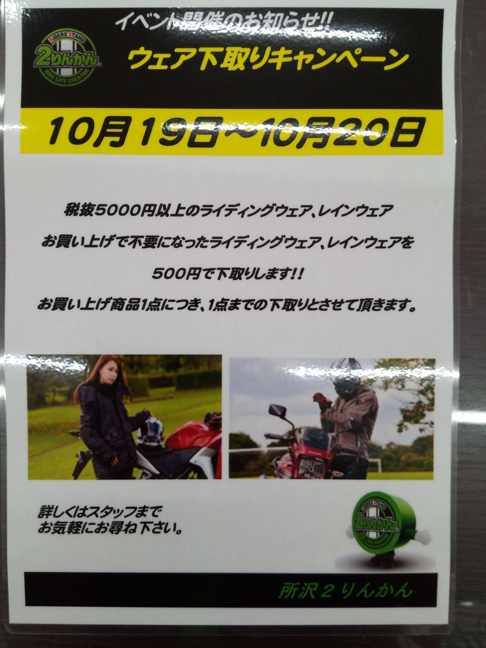 IMG_20191008_192400