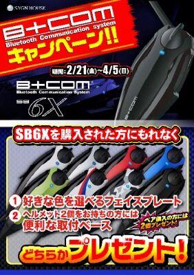 岡山 倉敷 福山 バイク車検 バイク任意保険 B+COM 0221 (1)