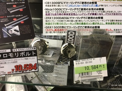 菊陽2りんかんKOODアクスルシャフト熊本イベント (2)