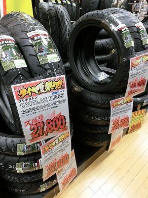 岡山 倉敷 福山 バイク車検 バイク任意保険 タイヤ祭り2