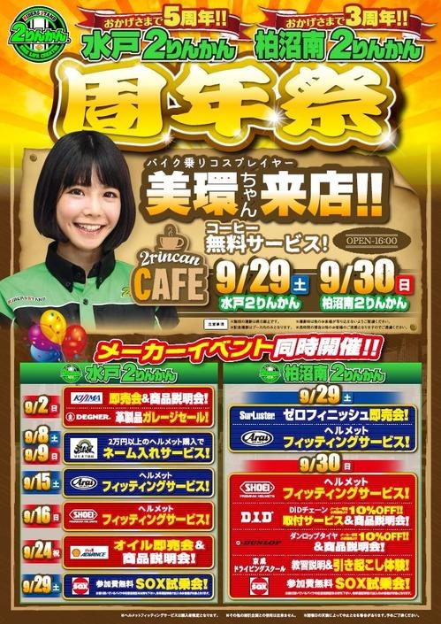 Syunensai_Mito-Kashiwa2