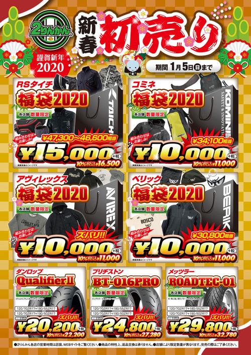 2020fukubukuro_A3_2