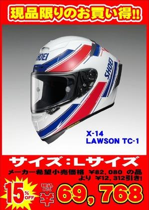 X-14ローソン