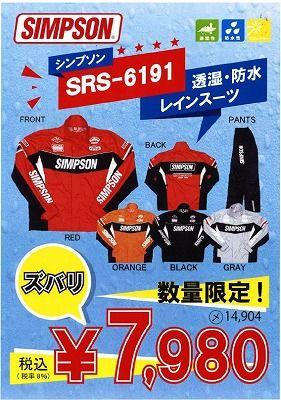 SIMPSON7980レインウェア