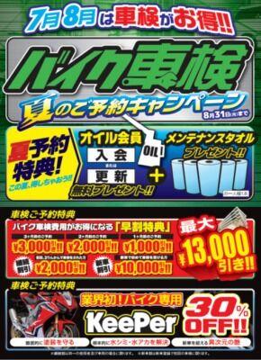岡山 倉敷 福山 バイク車検 バイク任意保険CP