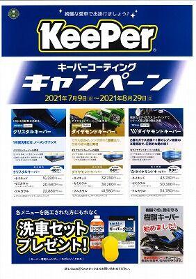 岡山 倉敷 福山 バイク車検 バイク任意保険 KeePer08 (2)