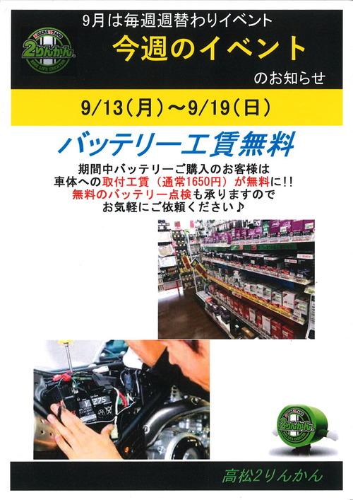 2021年9月13〜19日 バッテリー交換工賃無料