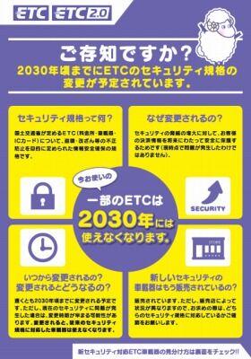 岡山 倉敷 福山 バイク車検 バイク任意保険 ETC08 (2)