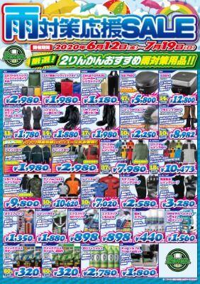岡山 倉敷 福山 バイク車検 バイク任意保険 レインウェア12 (5)