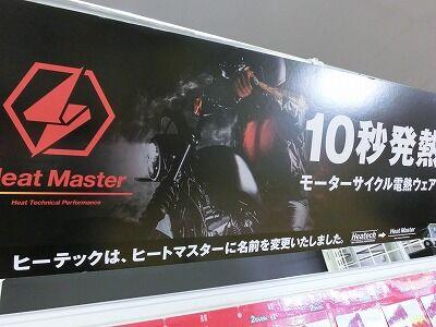 岡山 倉敷 福山 バイク車検 バイク任意保険 ヒートマスター (2)