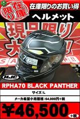 特価RPHA70-BLACK-PANTHER_L