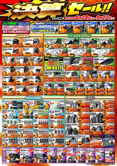 Kessan-Sale_200828-0927_A1-03