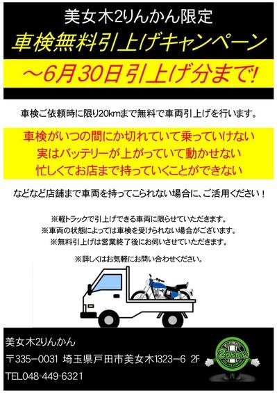 車検無料引き上げキャンペーン-001
