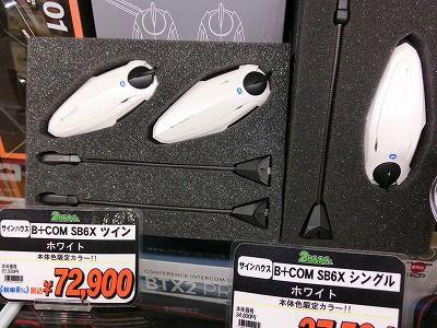 岡山 倉敷 福山 バイク車検 バイク任意保険 B+COM3