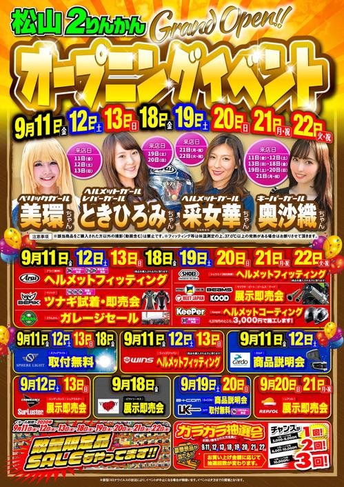 Open-Event_Matsuyama_A3