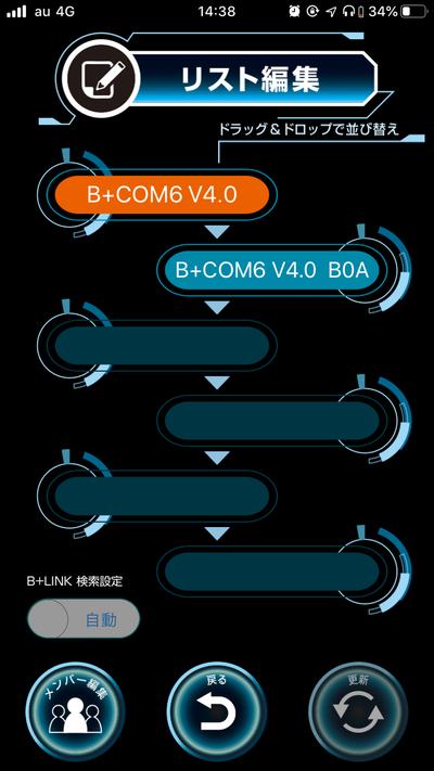 BCOM菊陽アプリ新発売 (3)