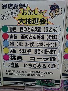 緑2りんかん ガラガラ イベント