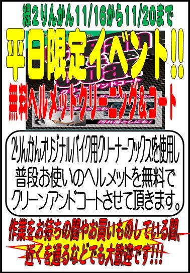 緑2りんかん 平日 限定 イベント ヘルメット コーティング