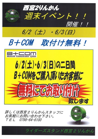 B+COM取付