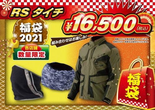 遖剰「祇A3POP_TAICHI_page-0001