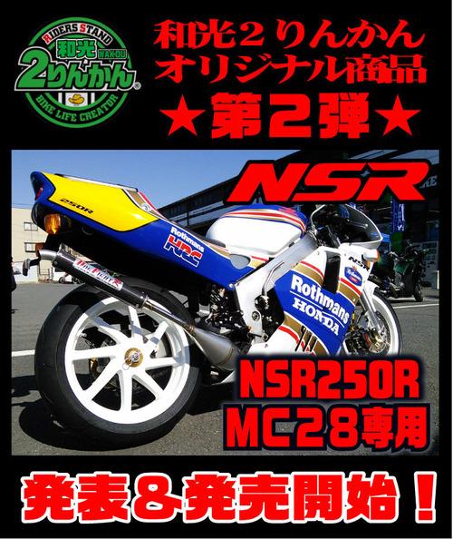 NSR専用和光2りんかん新商品 SPC