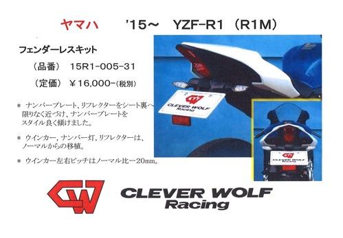 KW YZF-R1
