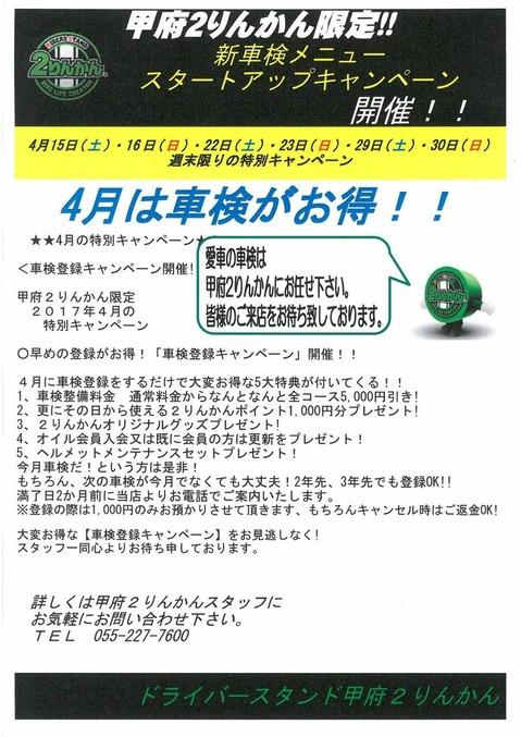 4月車検イベント