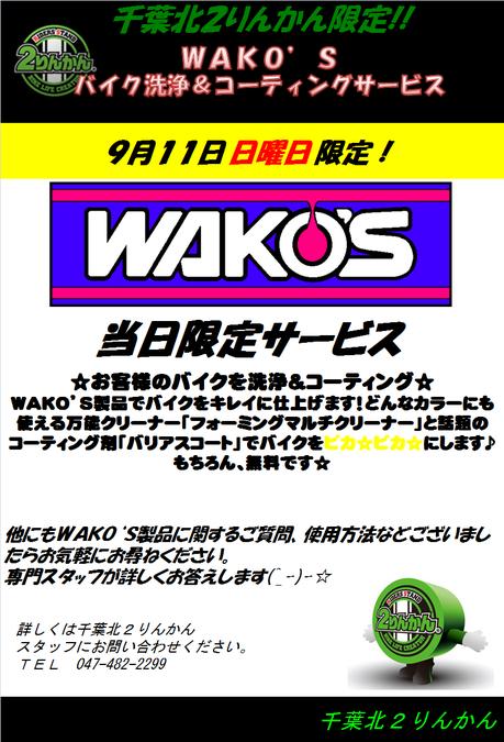 wakos0911