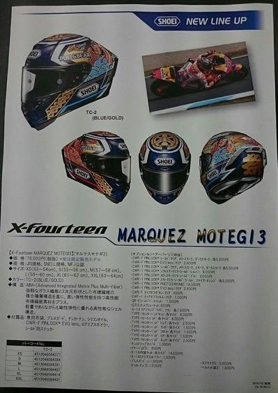 マルケス モテギ3
