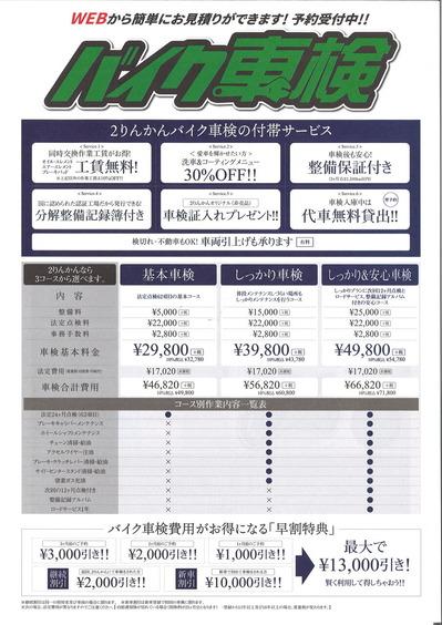 車検 価格表