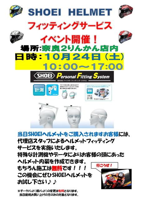 PFSイベント告知POP20201024-1