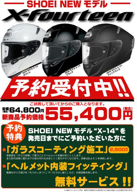松原 2りんかん ヘルメット バイク 二輪  ショーエイ SHOEI