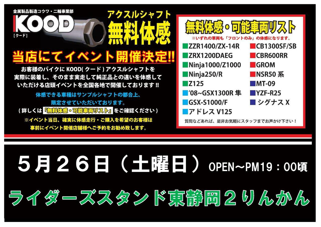 0526東静岡様KOODイベント告知POP0001