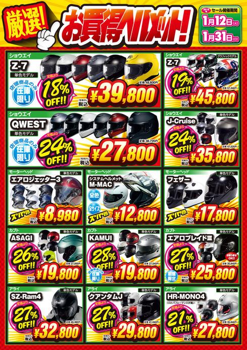 A3_Helmet-Sale_160112-0131