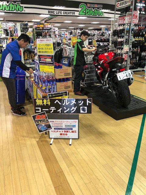 岡山 倉敷 福山 バイク車検 バイク任意保険 WAKO'S 3