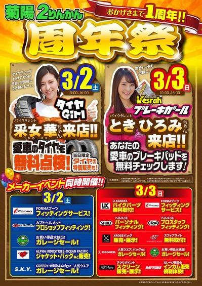 菊陽2りんかん周年祭熊本バイク用品イベント