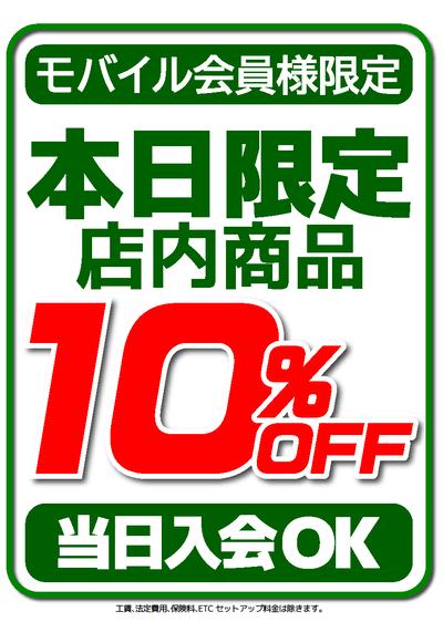 高松限定モバイル会員10%