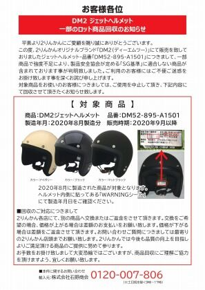 DM52-895-A1501自主回収_A4_page-0001