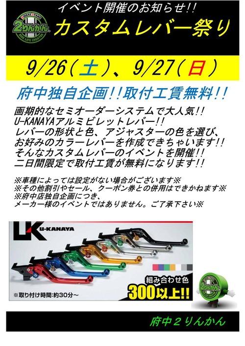 Uカナヤイベント202009月版(予約無直前仕様)