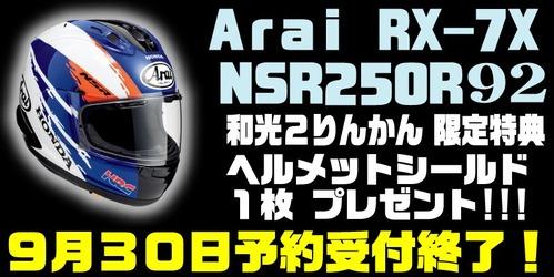 NSR RX-7X 92 受付終了