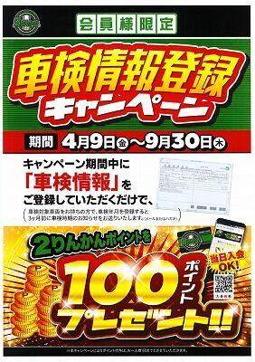 岡山 倉敷 福山 バイク車検 バイク任意井保険09