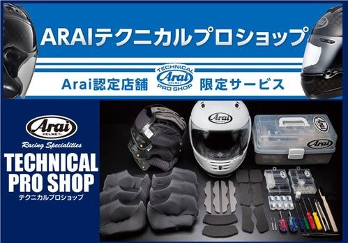 ブログ用ARAI