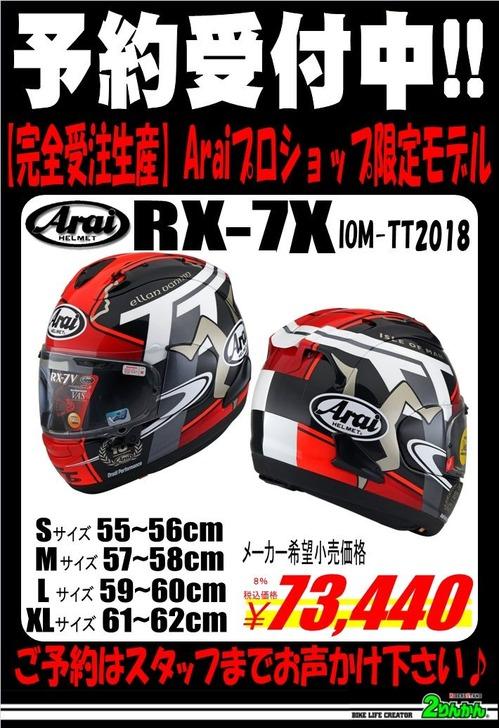 RX-7X IOM2018