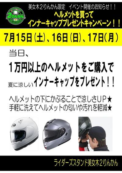 1万円以上のヘルメット購入時インナーキャッププレゼント