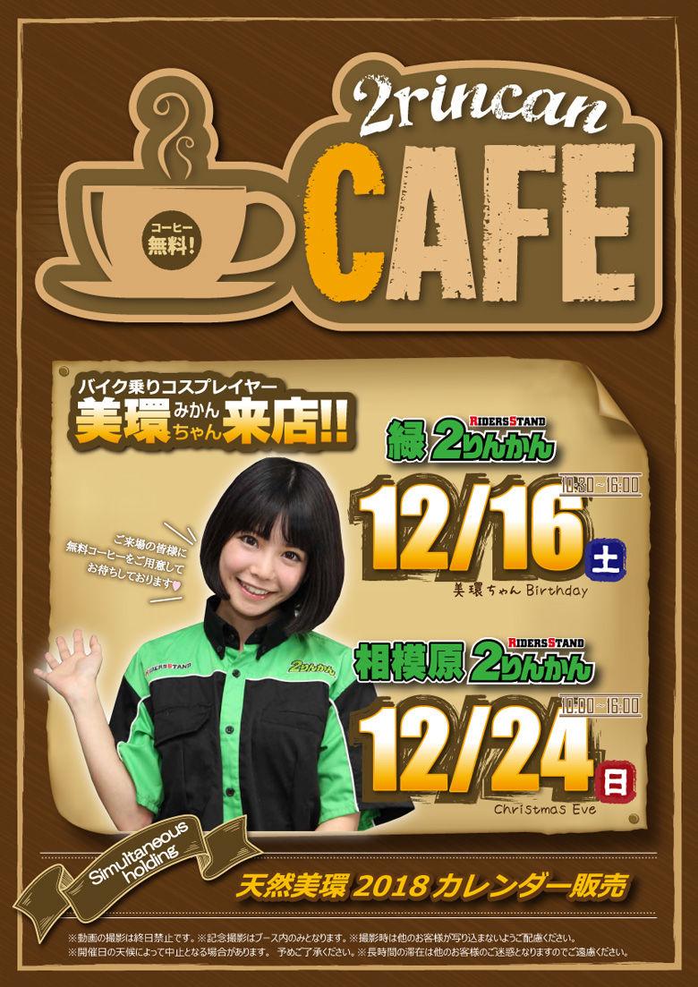 Cafe_17121624