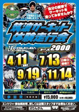 筑波コース2000