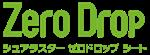 logo_zerodropsheet