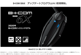 B+COM6X アップデート